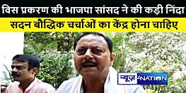 विधानसभा में मारपीट की घटना का भाजपा सांसद ने की कड़ी निंदा, कहा लोकतंत्र में ऐसी घटना का कोई स्थान नहीं है