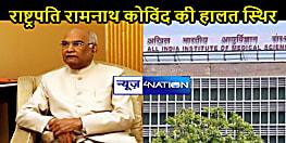 NATIONAL NEWS: राष्ट्रपति रामनाथ कोविंद की हालत स्थिर, फिर भी एम्स में किया गया शिफ्ट, जानें वजह