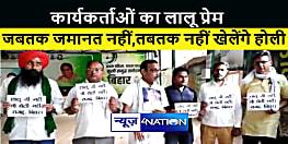 राजद कार्यकर्ताओं ने ली शपथ, जबतक लालू को नहीं मिलेगी जमानत तबतक नहीं खेलेंगे होली