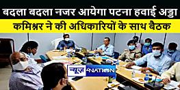 अब बदला बदला नजर आयेगा पटना हवाई अड्डा, स्वच्छता और सुरक्षा को लेकर प्रमंडलीय आयुक्त ने अधिकारियों के साथ की बैठक