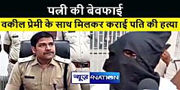 पटना शिक्षक हत्याकांड : पत्नी ने ही वकील प्रेमी से मिलकर करा दी पति की हत्या, शूटरों को दी इतने लाख रूपये की सुपारी