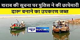 पटना में गंगा नदी में बीच टापू पर बन रहा था शराब, नाव से जाकर पुलिस ने की छापेमारी