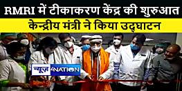 केंद्रीय स्वास्थ्य राज्य मंत्री ने पटना में कोविड-19 टीकाकरण केंद्र का किया लोकार्पण, कहा यह हनुमान जी संजीवनी बूटी है