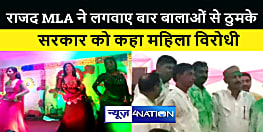 राजद विधायक ने विधानसभा की घटना को बताया महिलाओं से दुर्व्यवहार, खुद लगवा रहे बार बालाओं से ठुमके
