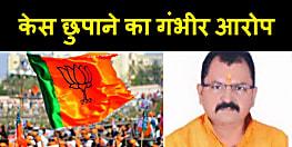 विस चुनाव में BJP कैंडिडेट ने किया 'फर्जीवाड़ा' और परेशान हो रहे माले विधायक समेत 25 कैंडिडेट, पटना HC ने जारी किया नोटिस