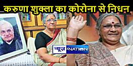 NATIONAL NEWS: पूर्व पीएम अटल बिहारी वाजपेयी की भतीजी का कोरोना से निधन, रायपुर के अस्पताल में थीं भर्ती