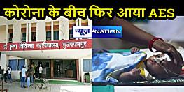 BIHAR NEWS: गर्मी बढ़ते ही कोरोना के बीच आने लगे AES के केस, SKMCH में कई बच्चे भर्ती