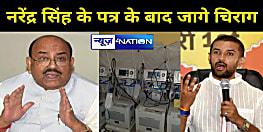 पत्र लिखने में भी पिछड़े चिरागः नरेंद्र सिंह ने 'वेंटिलेटर' को लेकर नीतीश सरकार को लिखा था पत्र, आज जमुई सांसद ने CM को भेजा लेटर