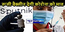 NATIONAL NEWS: 1 मई को भारत आएगी रूसी वैक्सीन की पहली खेप, भारत में निर्मित वैक्सीन से है ज्यादा असरदार