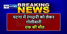 पटना के दियारे में बालू रंगदारी वसूली को लेकर गोलीबारी, एक की मौत, जांच में जुटी पुलिस