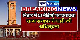बिहार के 14 BEO का ट्रांसफर, शिक्षा विभाग ने जारी किया आदेश,देखे लिस्ट.....