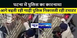 पटना पुलिस का कारनामा, आगे बढ़ती रही गाड़ी टमाटर निकालता रहा पुलिसकर्मी