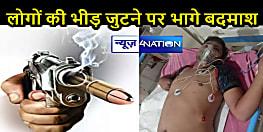 BIHAR CRIME: हथियारबंद बदमाशों ने चौकीदार के भाई पर बरसाई गोलियां, पुलिस से बदला लेना था मकसद