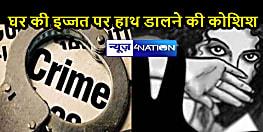 BIHAR CRIME: कलंकित हुए रिश्ते! बहू ने ससुर पर लगाया जबरदस्ती करने का आरोप, मायकेवालों से भी की बद्तमीजी