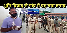 BIHAR NEWS: भूमि विवाद सुलझाने गई पुलिस टीम पर हमला, दारोगा की तोड़ी उंगली