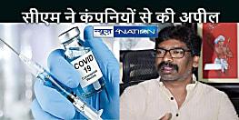 JHARKHAND NEWS: सीएम का आग्रह, वैक्सीन दिलाने में सहयोग करें कंपनियां, अपने-अपने क्षेत्र में करें मदद