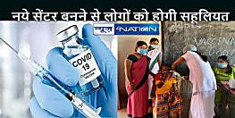 JHARKHAND NEWS: रांची जिले में और आठ नए वैक्सीनेशन सेंटर, 18-45 वर्ष के आयु वर्ग के लोगों का होगा टीकाकरण