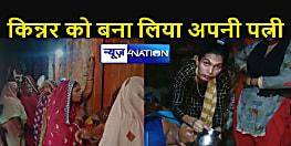 टीवी की सीरियल की कहानी हो गई सच : युवक ने किन्रर से कर ली शादी, बहू को देखते ही सास हो गई बेहोश