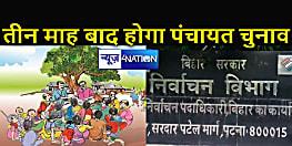 अगस्त-सितंबर के बीच हो सकते हैं बिहार में पंचायत चुनाव, राज्य निर्वाचन आयोग ने दिए संकेत