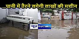 BIHAR NEWS: मूसलाधार बारिश के आगे बेबस हैं बिहार के कई सदर अस्पताल, जल निकासी की चौपट व्यवस्था से बर्बाद हो रही लाखों की मशीनें