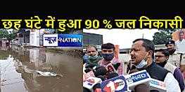 पटना में जलजमाव पर सरकार के बचाव में पथ निर्माण मंत्री - 90 प्रतिशत इलाकों में छह घंटे में हो गई पानी की निकासी