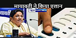 NATIONAL NEWS: बसपा सुप्रीमो ने कर दिया एलान, यूपी व उत्तराखंड विधानसभा चुनाव के लिए बोली यह बात, यह भी कहा, गठबंधन में हमें नहीं मिलता दूसरी पार्टी का वोट