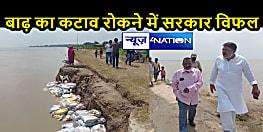 BIHAR NEWS: गंगा में हो रहे कटाव का कांग्रेस नेता अजीत शर्मा ने किया निरीक्षण, बोले- कटाव रोकने में सरकार विफल