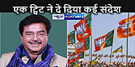 BIG NEWS: तो क्या तीन साल बाद बीजेपी में फिर वापसी करेंगे बिहारी बाबू शत्रुघ्न सिन्हा ! कम से कम ट्विट से तो मिल रहा है यही संदेश, लोकसभा चुनाव में मिली थी हार