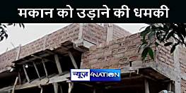 BIHAR NEWS : नवनिर्मित मकान से बम और धमकी भरा पत्र बरामद, इलाके में दहशत का माहौल
