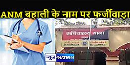 स्वास्थ्य विभाग में फर्जी तरीके से एएनएम की नियुक्ति का किया गया था प्रयास, अब दर्ज हुआ मामला