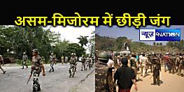 164 किमी के सीमा विवाद पर आमने सामने असम और मिजोरम की सरकार, आपस में उलझ गई दोनों राज्यों की पुलिस, 6 पुलिसकर्मी मरे