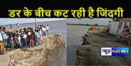 गंगा का कहर : बाढ़ का ऐसा खौफ कि रतजग्गा करने को मजबूर हैं गांव के लोग, आंखों में नींद की जगह डर ने बनाया डेरा