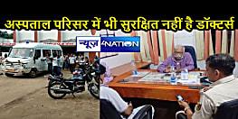 BIHAR NEWS: अस्पताल परिसर में मारपीट मामले ने पकड़ा तूल, पदस्थापित डॉक्टर हुए गोलबंद, थानाध्यक्ष पर लगे गंभीर आरोप