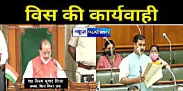 बिहार विधानसभा के मॉनसून सत्र का दूसरा दिन,अवैध बालू खनन और दाम में बढ़ोतरी का मुद्दा उठा