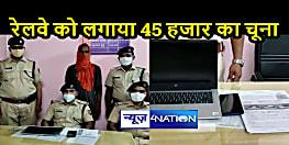 BIHAR CRIME: रेलवे टिकट की कालाबाजारी करने के आरोप में एक युवक गिरफ्तार, बड़ी संख्या में पुराने और नए टिकट बरामद
