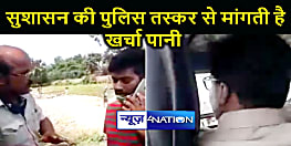 BIHAR NEWS : सुशासन की पुलिस तस्कर से मांगती है खर्चा पानी, वीडियो सोशल मीडिया पर तेजी से वायरल