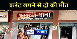PATNA NEWS : ईंट गिराने के दौरान हाईटेंशन तार के सम्पर्क में आया ट्रैक्टर, दो की मौत, एक जख्मी
