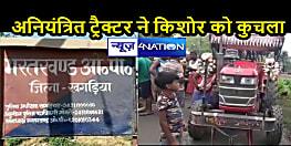 BIHAR NEWS: अनियंत्रित ट्रैक्टर ने किशोर को कुचला, मौके पर हुई मौत, आक्रोशितों ने सड़क जाम कर किया हंगामा