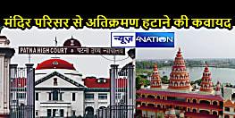 पटना हाईकोर्ट ने जल्ला महावीर मंदिर की सुरक्षा सहित अतिक्रमण हटाने को लेकर मांगा ब्यौरा, अगली सुनवाई में डीएम से मांगी रिपोर्ट