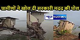 BIHAR NEWS: सावन में कोसी ने दिखाया रौद्र रूप, 21 परिवारों का आशियाना नदी में समाया, किसी अधिकारी ने नहीं ली सुध