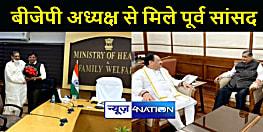 भाजपा के राष्ट्रीय अध्यक्ष जे पी नड्डा और केन्द्रीय स्वास्थ्य मंत्री से मिले पूर्व सांसद आर के सिन्हा, बिहार की राजनीति पर हुई चर्चा