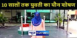 BIHAR NEWS : शादी का झांसा देकर युवक ने 10 वर्षों तक युवती का यौन शोषण, पुलिस से लगाई न्याय की गुहार