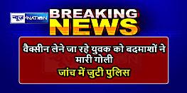 BIHAR NEWS : कोरोना वैक्सीन लेने घर से निकले युवक को बदमाशों ने मारी गोली, जांच में जुटी पुलिस