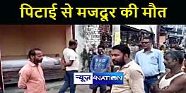 DARBHANGA NEWS : मजदूरी मांगने पर डॉक्टर ने कराई मजदूर की पिटाई, इलाज के दौरान हुई मौत