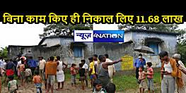 BIHAR NEWS: जिला स्तरीय टीम ने की मनरेगा कार्य में फर्जीवाड़े की जांच, योजनाओं के नाम पर लाखों के गबन का है मामला