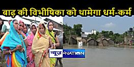 बिहार में बाढ़ः मां गंगा के रौद्र रूप से सहमे ग्रामीण, पूजापाठ के जरिए रास्ता निकालने की कोशिश, जलस्तर कम करने की लगाई गुहार