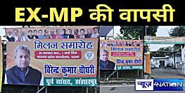 बिहार विस चुनाव में BJP उपाध्यक्ष के खिलाफ चुनाव लड़ने वाले पूर्व MP की वापसी, भाजपा नेतृत्व फिर से दल में करा रहा शामिल