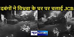 विधवा के घर को जेसीबी से तोड़ कर ध्वस्त किया, फोन करने के बाद भी दो सौ मीटर दूर थाने से नहीं पहुंची पुलिस
