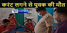 मुजफ्फरपुर: करंट लगने से युवक की मौत, परिजनों ने लगाया हत्या का आरोप