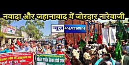 भारत बंदः वामपंथी दल, कांग्रेस, किसान मोर्चा का संयुक्त रूप से जोरदार प्रदर्शन, जहानाबाद में रेल रोककर नारेबाजी